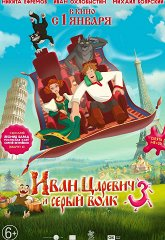 Постер Иван Царевич и Серый Волк-3