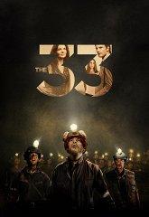 Постер 33