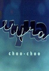Постер Чуча