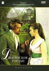 Постер Дворянское гнездо