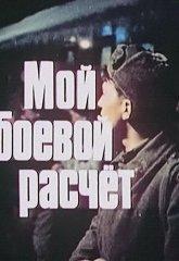 Постер Мой боевой расчет