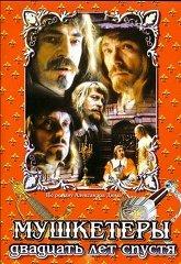 Постер Мушкетеры 20 лет спустя