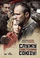 Постер Служу Советскому Союзу!