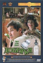 Постер Добряки