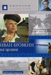 Постер Иван Бровкин на целине