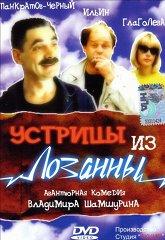 Постер Устрицы из Лозанны