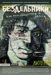 Постер Бездельники