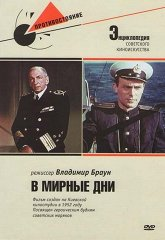 Постер В мирные дни