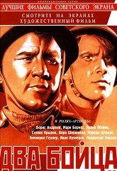 Постер Два бойца