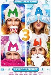 Постер Мамы-3