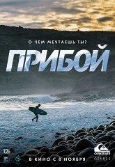 Постер Прибой