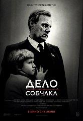 Постер Дело Собчака