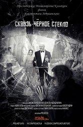 Постер Сквозь черное стекло