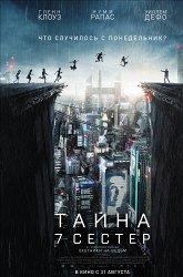 Постер Тайна 7 сестер