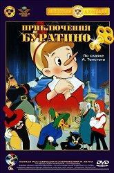 Постер Приключения Буратино