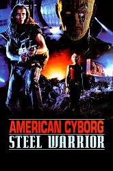 Постер Американский киборг