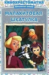 Постер Малахитовая шкатулка