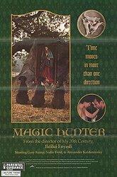 Постер Волшебный стрелок