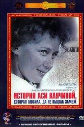 Постер История Аси Клячиной, которая любила, да не вышла замуж
