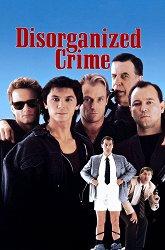Постер Дезорганизованная преступность