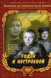 Постер Годен к нестроевой