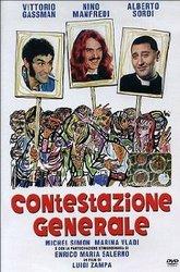 Постер Всеобщее восстание
