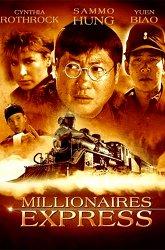 Постер Экспресс миллионеров