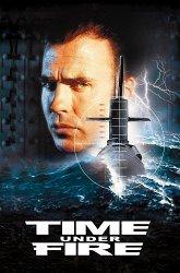 Постер Время под огнем