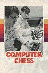 Постер Компьютерные шахматы