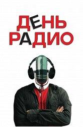Постер День радио