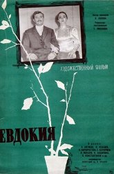 Постер Евдокия