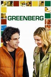 Постер Гринберг