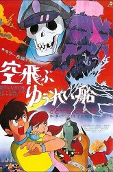 Постер Летающий корабль-призрак