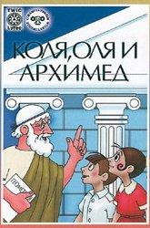 Постер Коля, Оля и Архимед