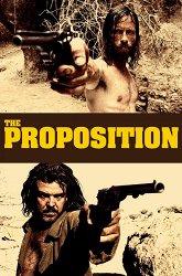 Постер Предложение