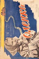 Постер Аленка