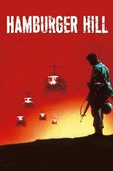 Постер Высота Гамбургер