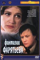 Постер Фантазии Фарятьева