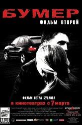 Постер Бумер. Фильм второй