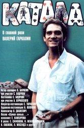 Постер Катала