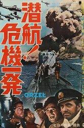 Постер Орел