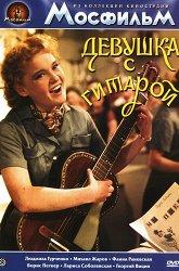 Постер Девушка с гитарой