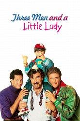 Постер Трое мужчин и маленькая леди