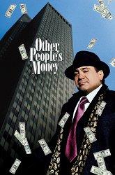 Постер Чужие деньги