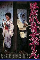 Постер Баллада об Орин