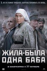 Постер Жила-была одна баба