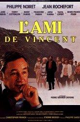 Постер Друг Венсана