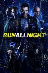 Постер Ночной беглец