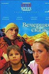 Постер Вечерняя сказка
