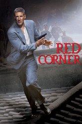 Постер Красный угол